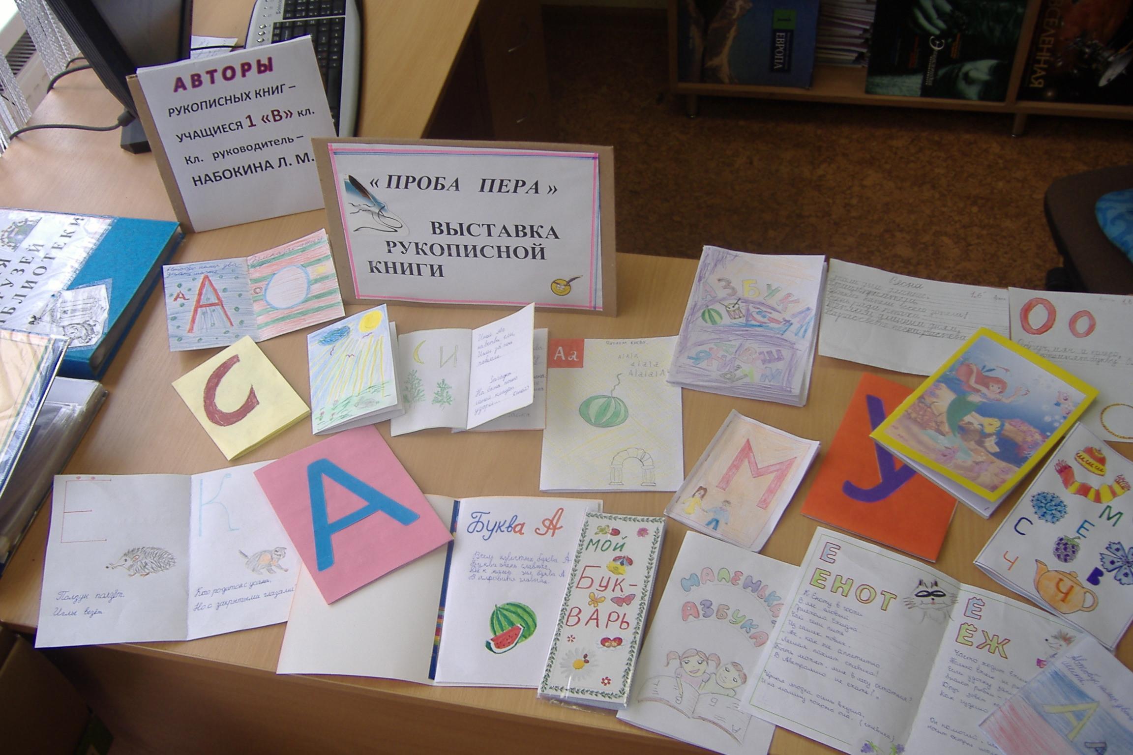 Благодарность за подаренные книги в школьную библиотеку в Острогожске,Орлике,Нижних Сергах